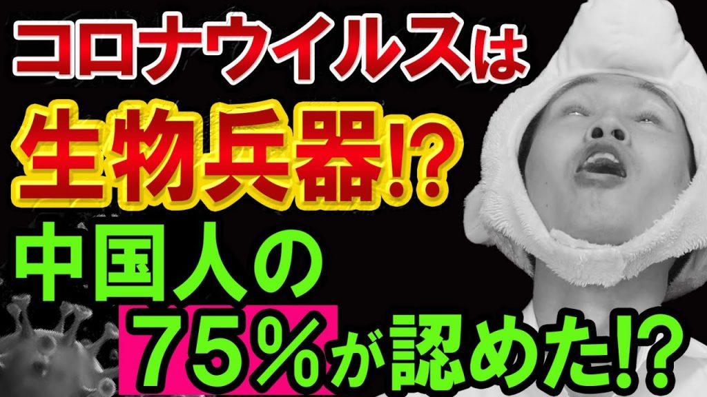 コロナウイルス【日本の危機管理が超ヤバい】人工ウイルスと中国人の75%が回答【ロシア陰謀論ツイートと株価暴落と原油価格】