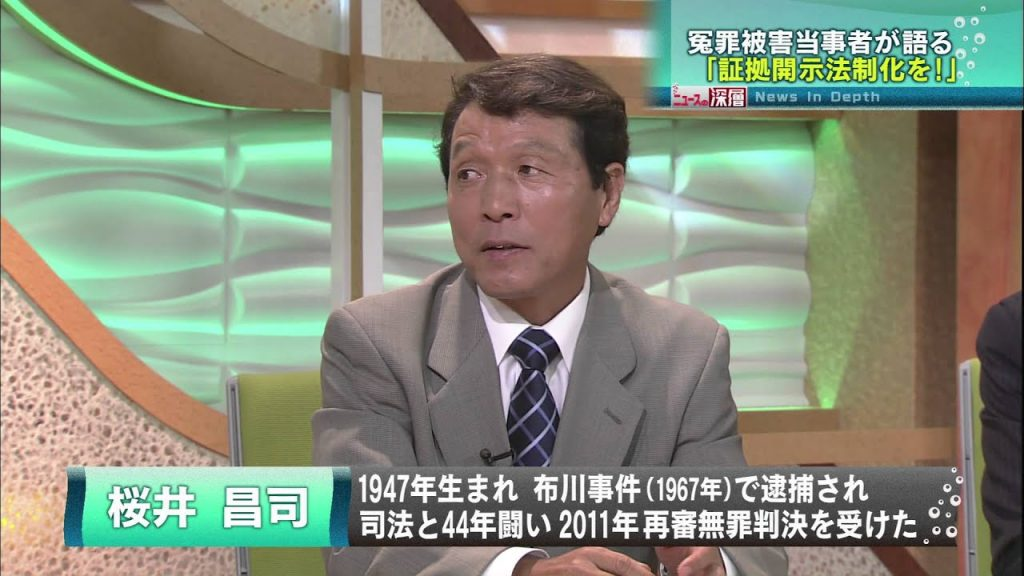 「ニュースの深層・冤罪を無くすために」ゲスト・大谷昭宏、桜井昌司