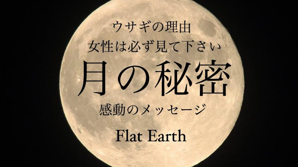 60:満月を通して神から女性へのメッセージ/フラットアース/聖書