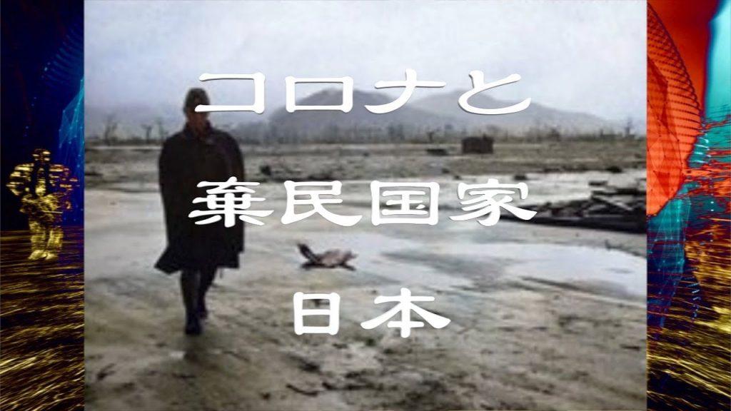 コロナと棄民国家日本