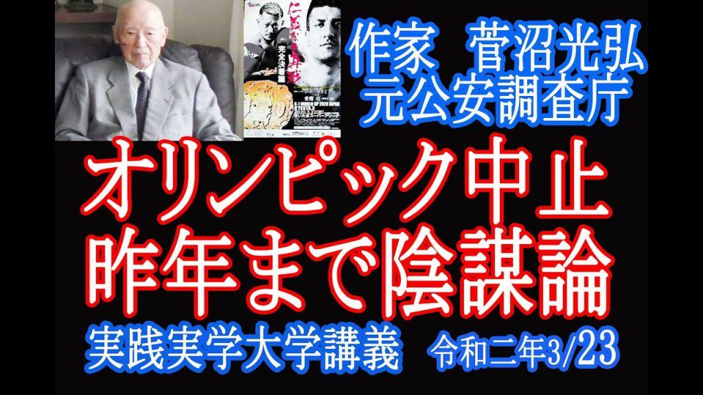 昨年まで陰謀論と揶揄された【東京オリンピック中止説】国際政治の裏には間違いなく●●がいる!【イルミナティー/ニューコート帝国】