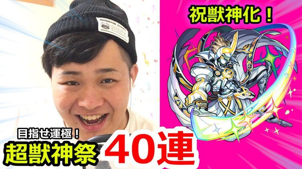 【モンスト】相棒が遂に獣神化!超獣神祭40連引いて神威を運極にしてやる!!!