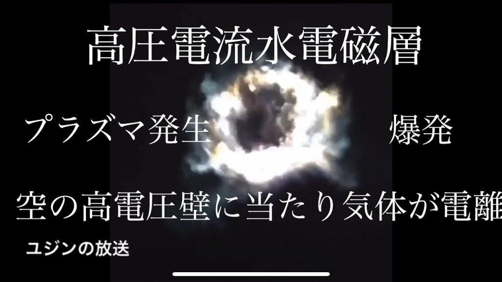 55:FlatEarthの空の壁にミサイルが当たるエビデンス/フラットアース/ユジンの放送