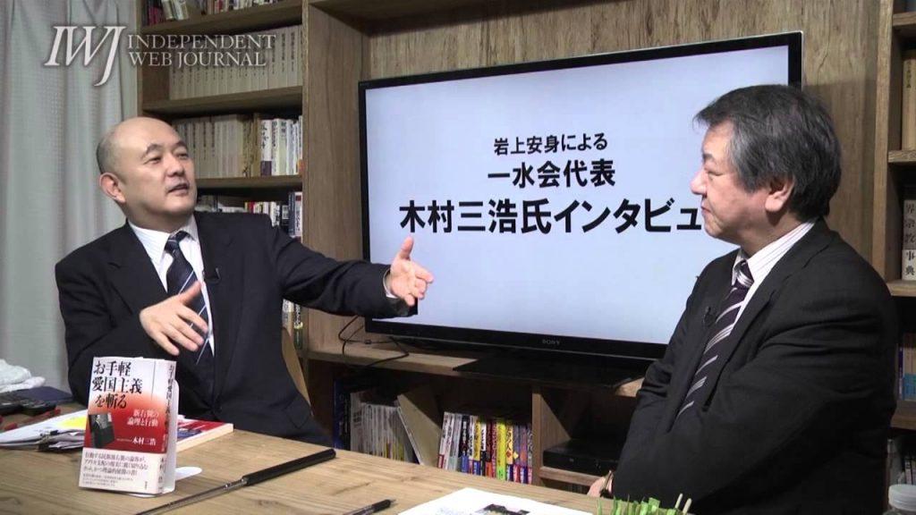 2015/03/31 岩上安身による木村三浩・一水会代表 インタビュー