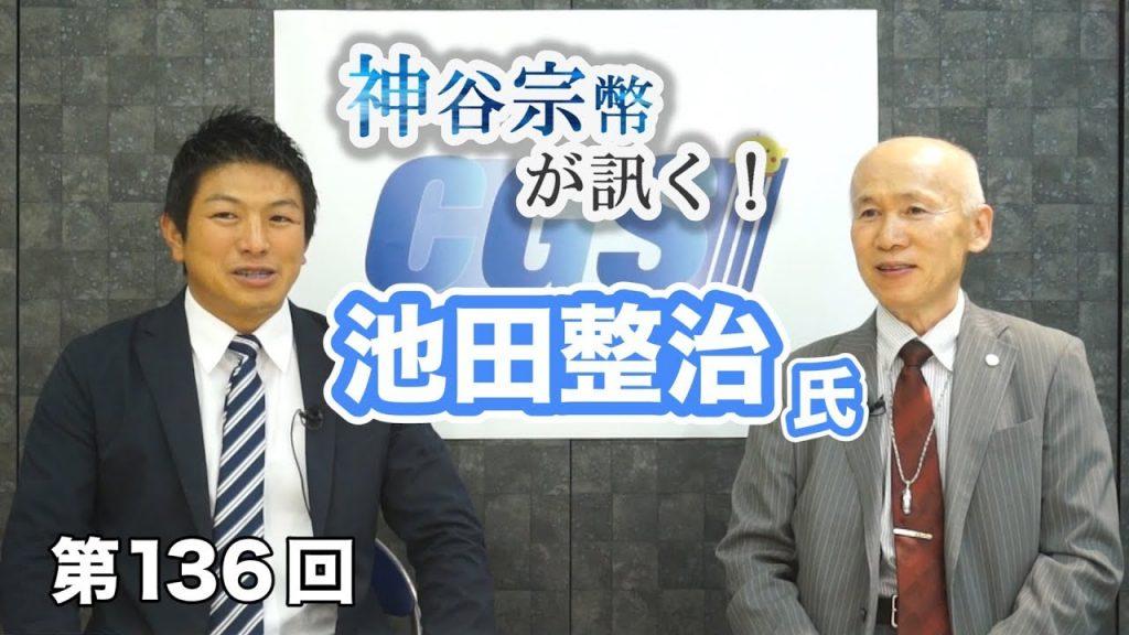テレビは洗脳?日本人は洗脳されている?…真実とは【CGS 神谷宗幣 池田整治 第136回】
