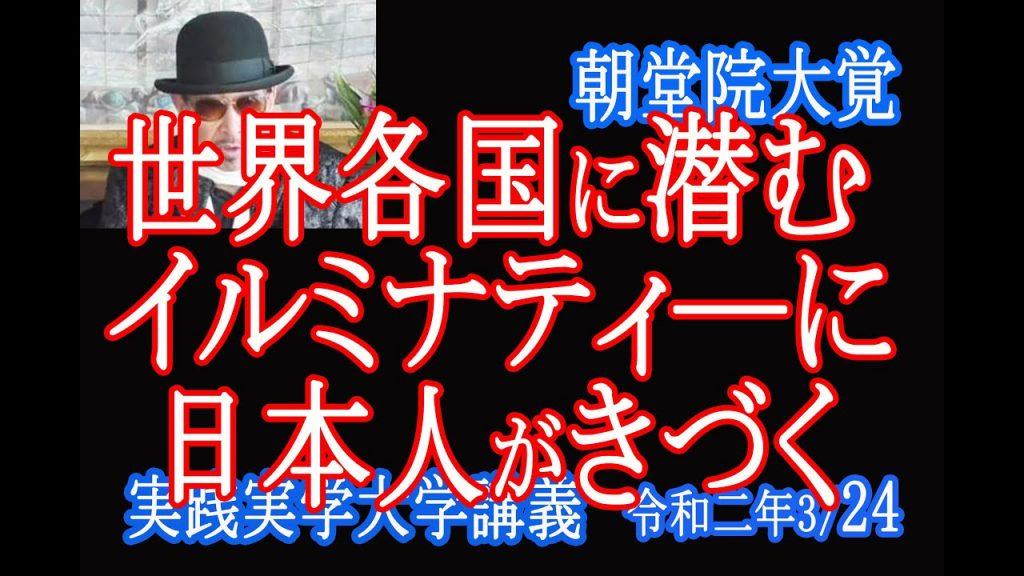今までは陰謀論と言われたが世界各国に潜伏する「イルミナティ、フリーメイソン」存在に日本人がきづき始めた!ディープステート、ニューコート、ロスチャイルド、ロックフェラー【 人類家畜化計画】