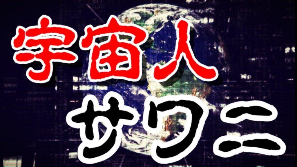 Mr.都市伝説 関暁夫から皆さんへ【緊急クエスチョン♪】〜宇宙人アリス〜