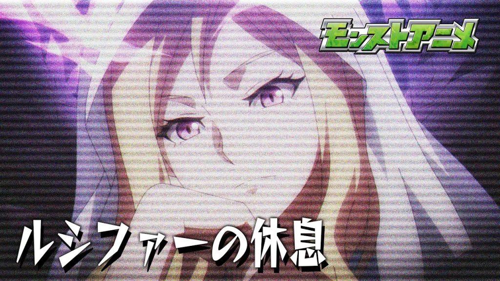 ルシファーの休息【モンストアニメ公式】