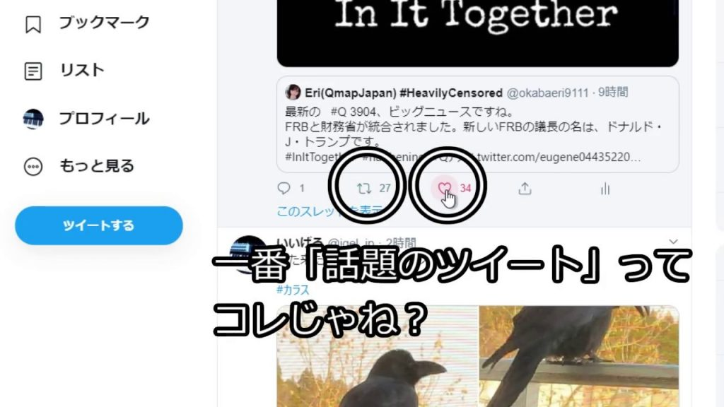 [ツイッター]「話題のツイート」の表示がおかしい [ Unnatural suggestion  of my Top Tweet. Is this a king of Shadow Ban? ]
