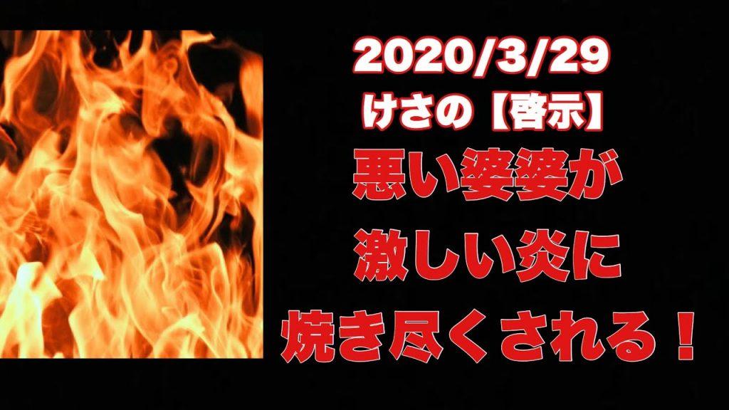 2020/3/29けさの【啓示】カバール達を焼く火葬場の激しい炎を視た!