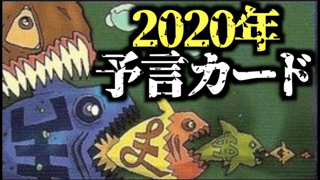 2020年を予言するイルミナティカード はこれだ!!【都市伝説】イルミナティカード 500枚の中から見つけた予言カード【衝撃】
