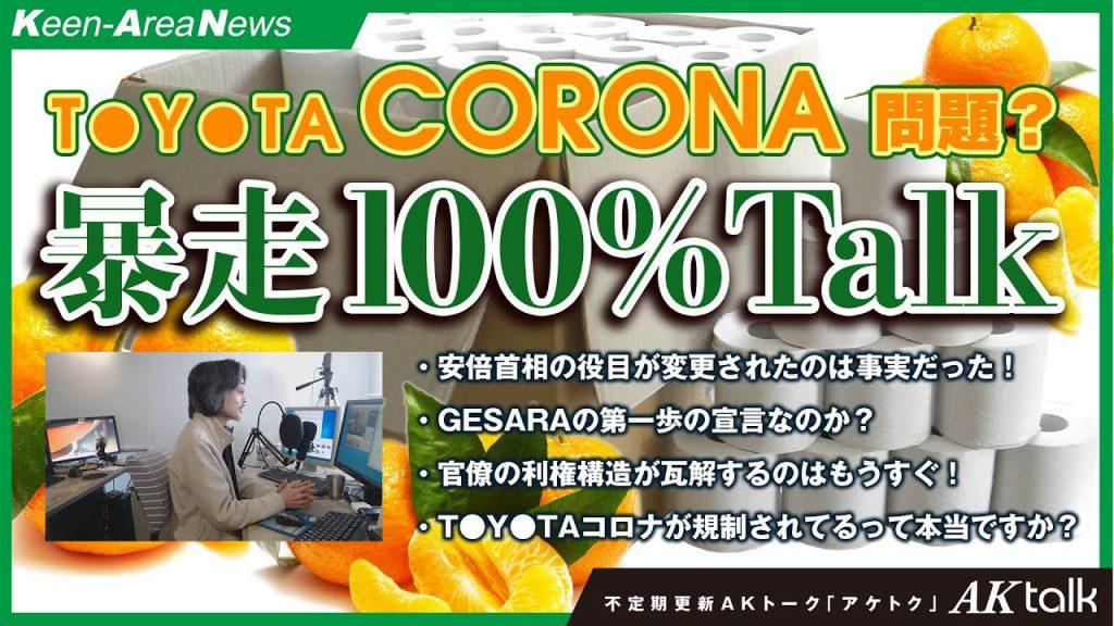 暴走100%Talk!!TOYOTAコロナとGESARAの関係?【AKtalk20200301号】