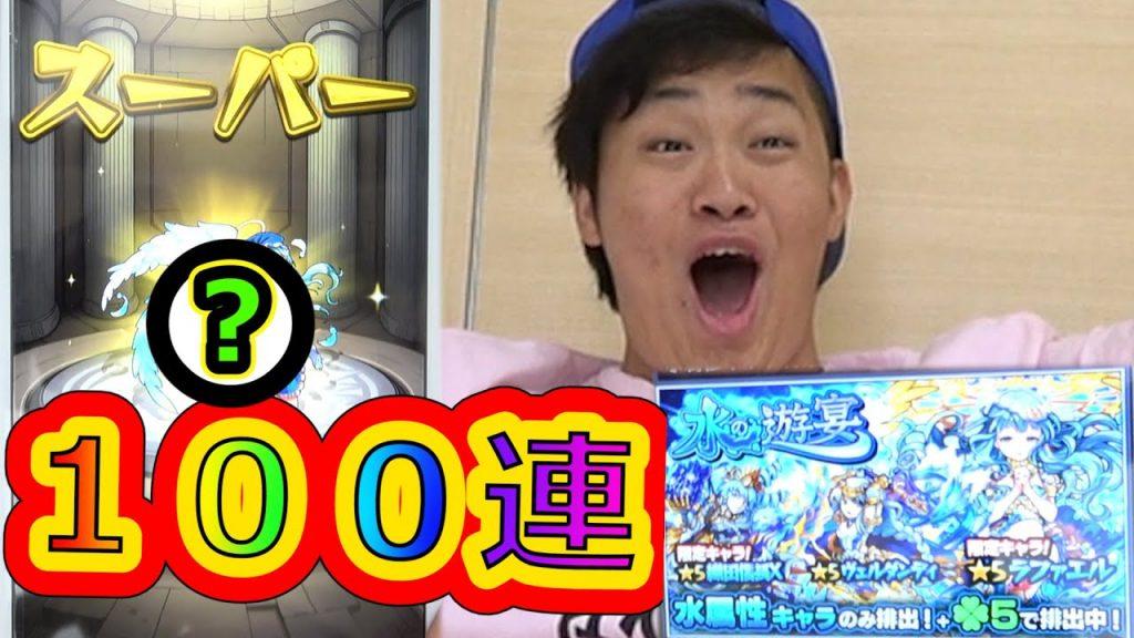 【モンスト】水の遊宴100連引けばラファエル出るだろぉぉ!