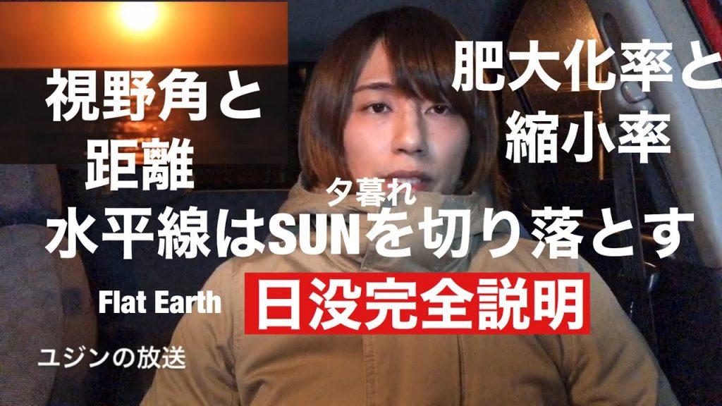 43:平面大地での日没の原理はこれで完全に理解出来る。消失点、視野角、距離、縮小率、肥大化率。フラットアースだからこその原理。/ユジンの放送