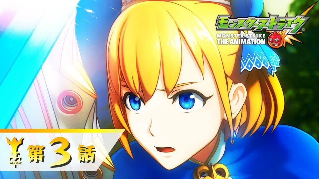アーサー 復活の騎士王 第3話【モンストアニメTV/シリーズ第15話】