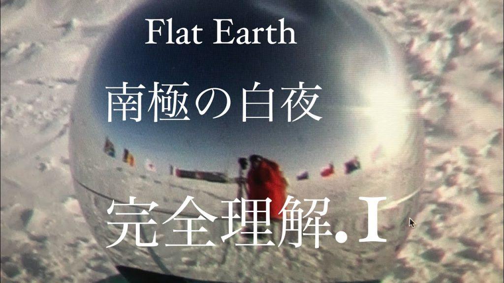 51:南極白夜完全理解.1 フラットアースモデル 反転し逆行する太陽/ユジンの放送