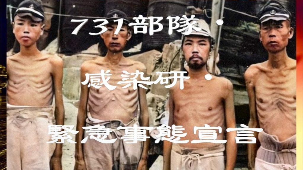 731部隊・感染研・緊急事態宣言