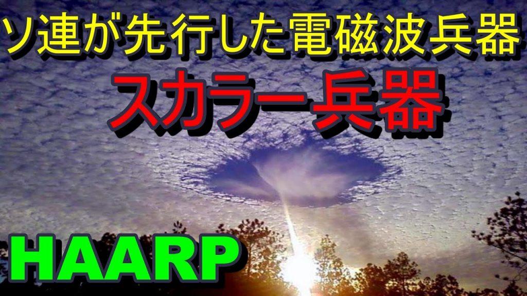 電磁波兵器、人工地震といえば、HAARPが有名ですが、旧ソ連では1960年代から、電磁波兵器を開発していました。