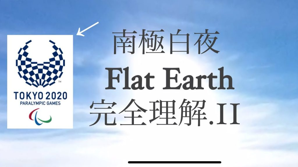 52:南極白夜完全理解.2フラットアースモデル 太陽は反射観測の原理によって観測者毎に無限に存在している。東京オリンピック2020の意味/ユジンの放送