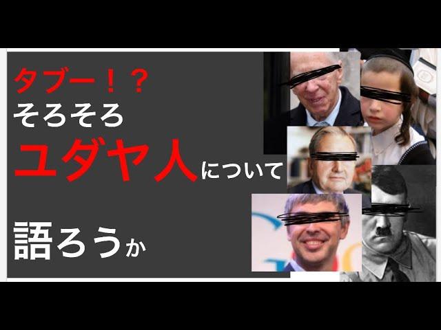 【関暁夫考察】ユダヤ人とは【ユダヤ性善説】新時代の幕開けとは】