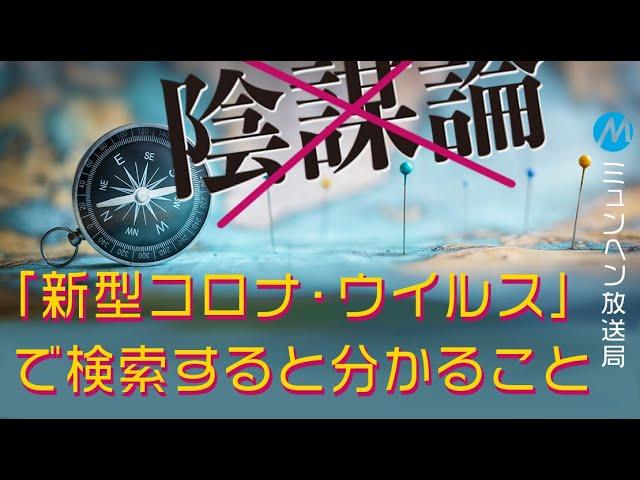 新型コロナ・ウイルスと陰謀論とガイドライン【covid19関連動画】26.02.2020