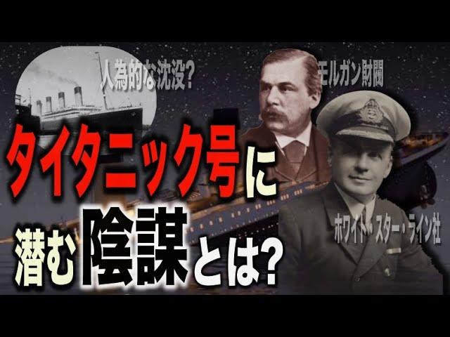 タイタニック号沈没の真相とは…?【都市伝説】