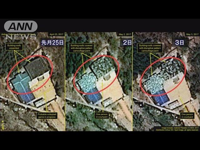 北の核実験場が迷彩色に・・・標的にされ難くするためか(17/05/11)