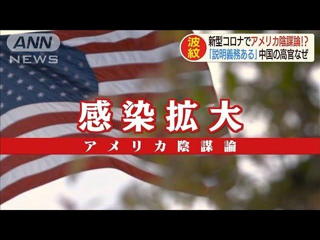 """""""アメリカ陰謀論""""も・・・中国高官「説明義務ある」(20/03/16)"""