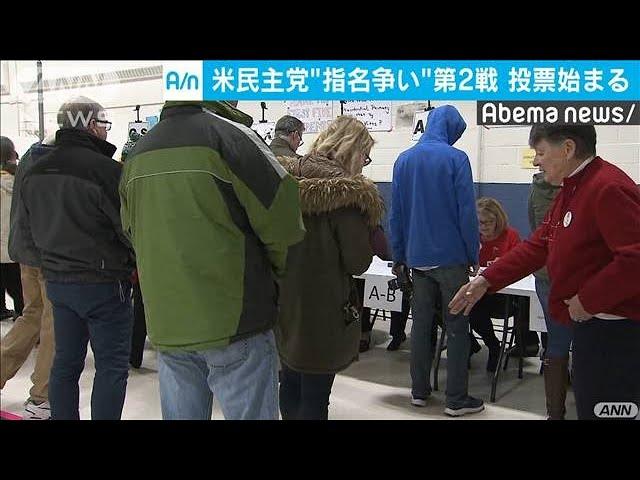 米大統領選 民主党指名争い第2戦 投票始まる(20/02/11)