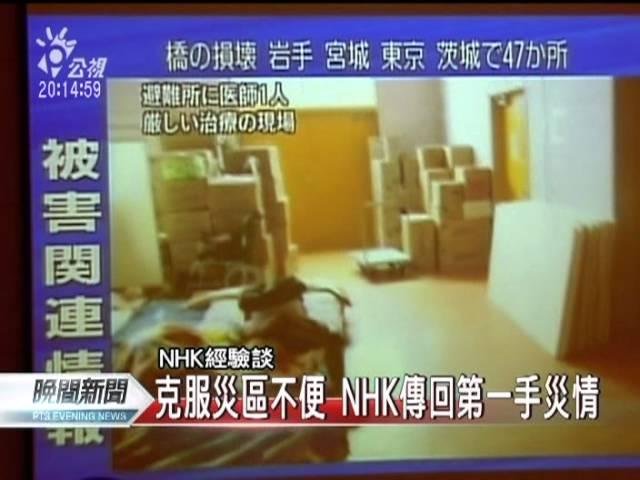 20111126-公視晚間新聞-NHK經驗談 報導災情不誇大穩人心.mpg
