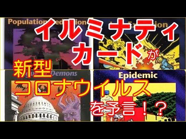 【衝撃の予言】イルミナティカードが「新型コロナウイルス」を予言していた!?~ココの知恵袋