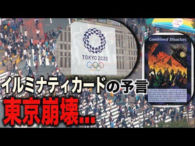 東京オリンピックで日本がヤバい…2020年イルミナティカードの恐怖の予言とは?【都市伝説】