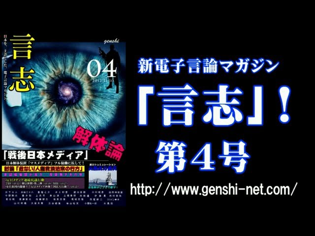 【新潮流】「言志04」発売![桜H24/11/12]
