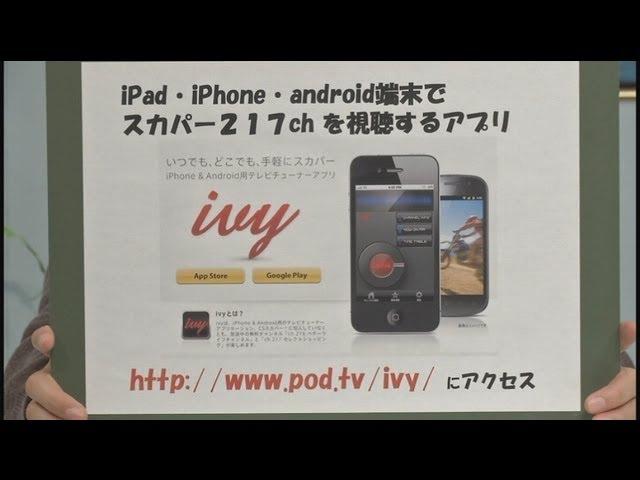 【IVY】チャンネル桜がスマホで見られるようになりました[桜H25/1/8]