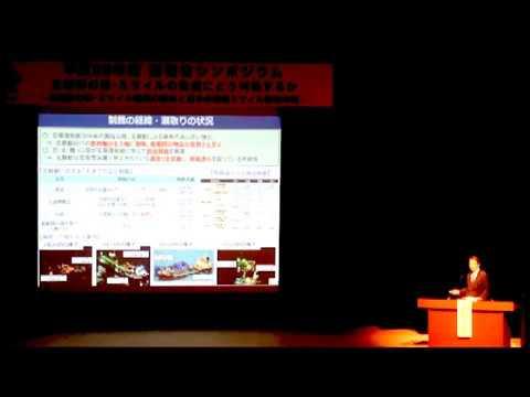 平成29年度 防衛省シンポジウム 02基調講演