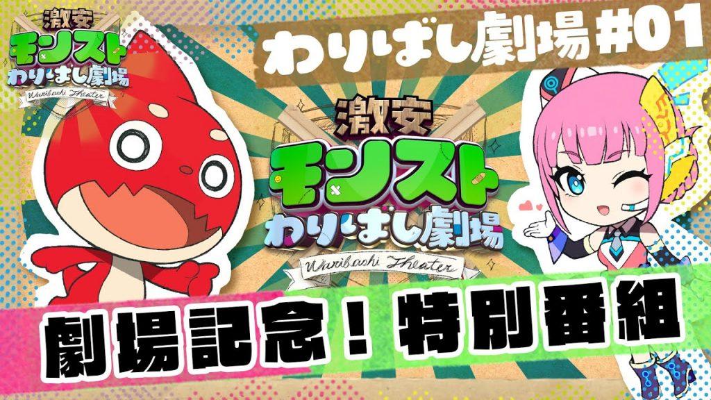 【#01】劇場公開決定記念!YouTube特別番組【始まるよ!】