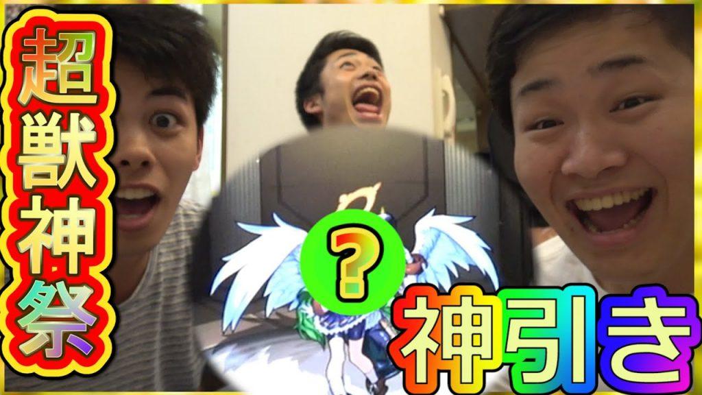 【モンスト】超獣神祭60連引いたら神引き大連発!!!
