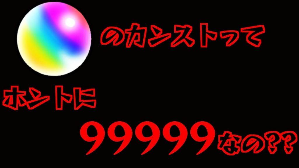 [モンスト]オーブのカンストは99999なの?実際に購入してみた!![モンスターストライク]