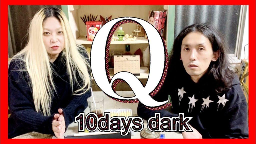 Qmap Japan 暗闇の10日間⚠️保留⚠️とは…