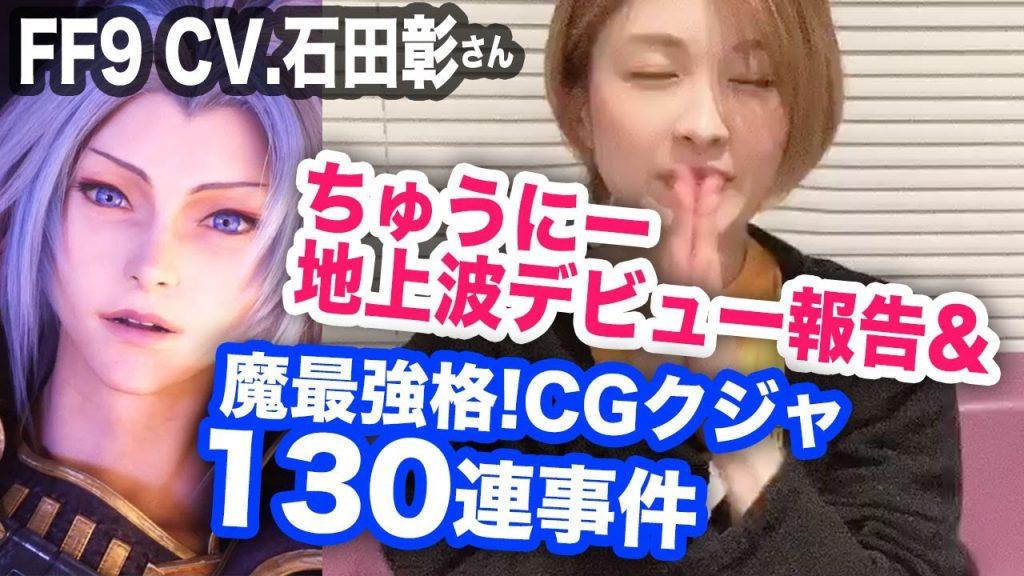 【FFBE】CMのご報告&CGクジャ130連で事件・・・【ちゅにみそ】