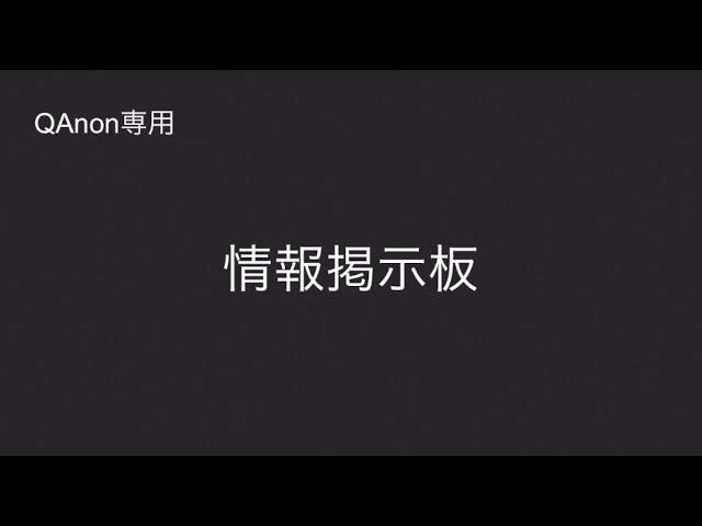 #StayHome【情報掲示板】Qanon専用【コメント欄メイン】