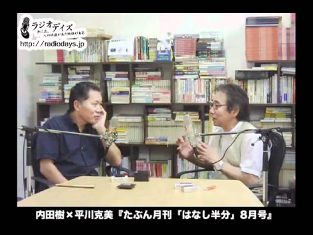 チョイ聞き)内田樹×平川克美『たぶん月刊「はなし半分」8月号』