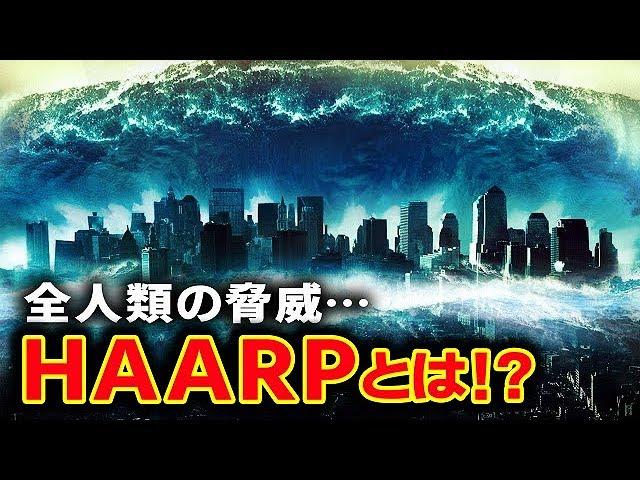 人類滅亡級の激ヤバ装置!日本は人工地震や人工台風の被害を受けている!?