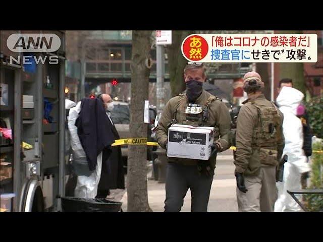 FBI捜査官に「俺は感染者だ」せき込んだ男逮捕(20/04/01)