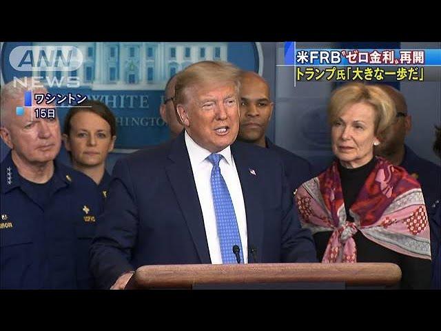 トランプ大統領、FRBの判断を評価「素晴らしい」(20/03/16)
