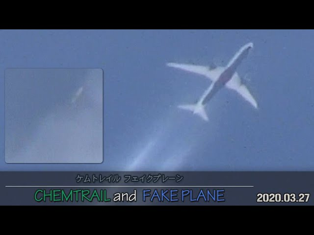 ケムトレイル and フェイクプレーン ★ Real or Fake Plane with Chemtrail 2020.03.27