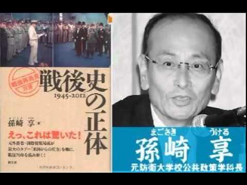 戦後史の正体の著者、元外務省・国際情報局長の孫崎享