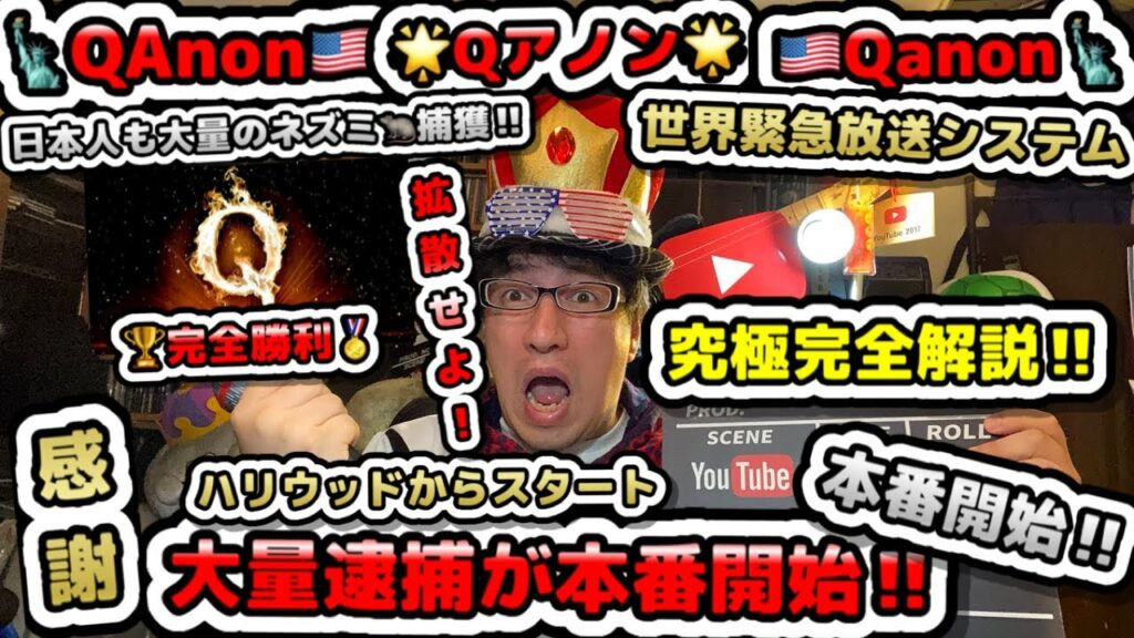 Q Anon🇺🇸【セレブ大量逮捕が表向きに開始‼︎ 】世界放送システムも間近に遂にSNSに変なこと書いた日本人🇯🇵も全て追求され【ソロスのバイト】も著名人有名人YouTuberも全部追求❣️