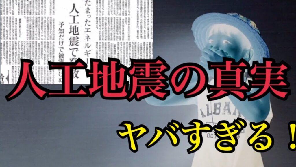 【削除覚悟】人工地震の真実!