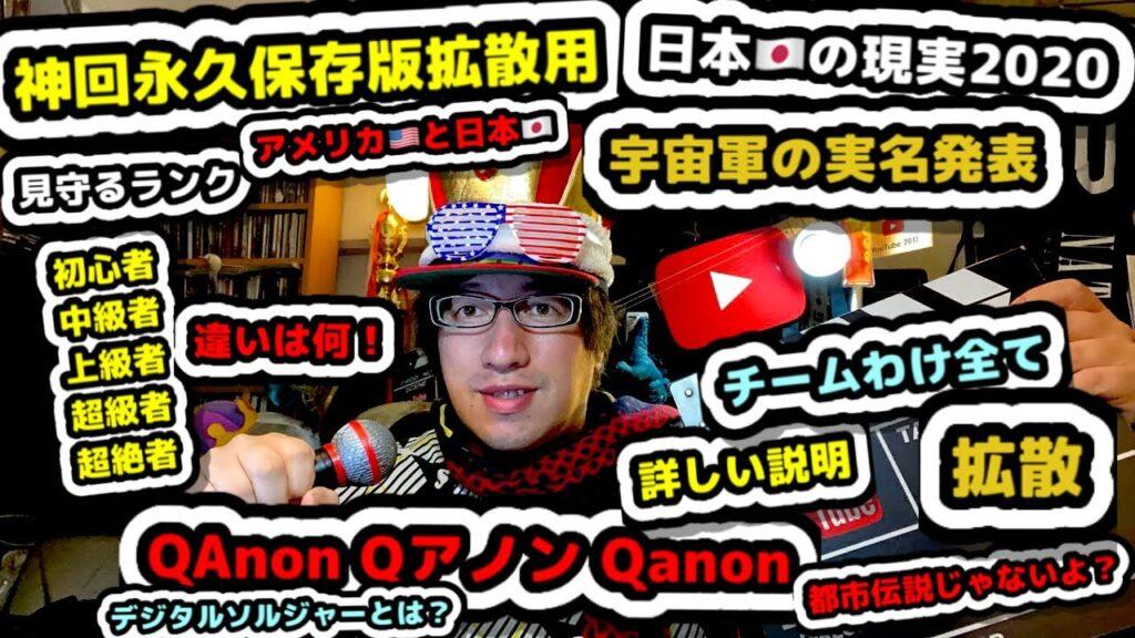 Q Anon【詳しい説明日本版】初心者やわからない人へ解説❣️今更だけど日本🇯🇵で起こってる【報道されない】Qアノンのチームわけや内容‼︎都市伝説じゃなくて現実に今ある宇宙軍やトランプやアメリカ